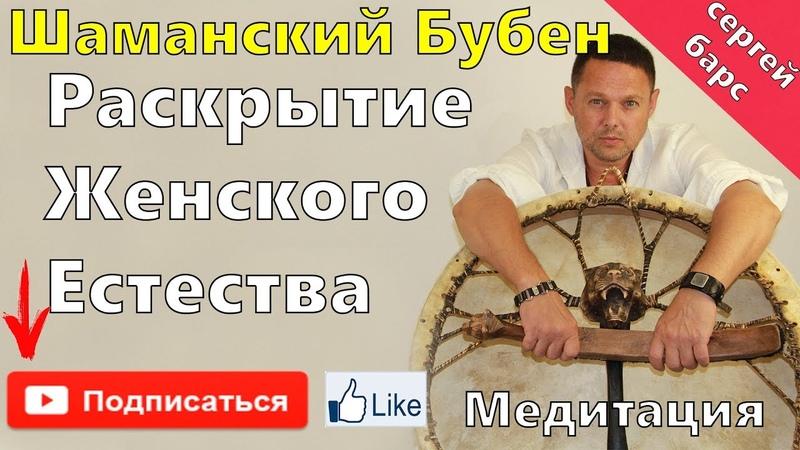 Шаманский Бубен Медитация Раскрытие Женского Естества Сергей Барс Ведающий
