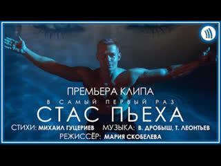 Стас Пьеха - В самый первый раз I клип #VQmusic
