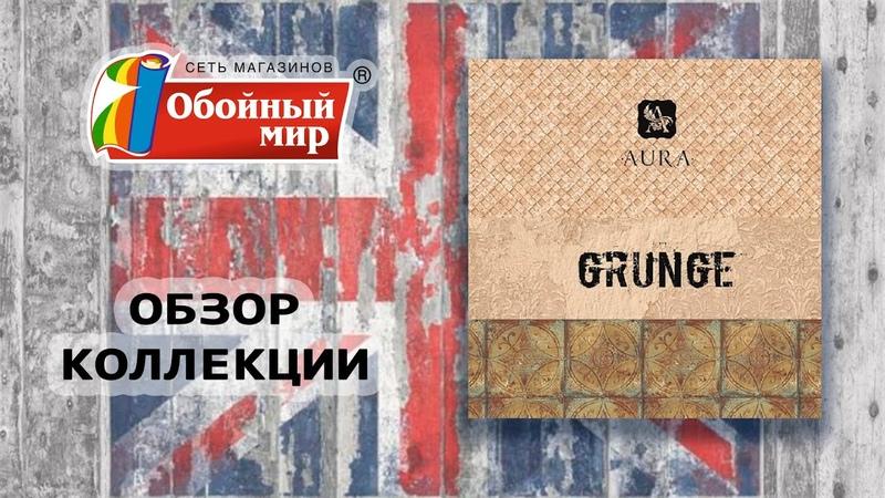 Обзор каталога Grunge английской фабрики Aura