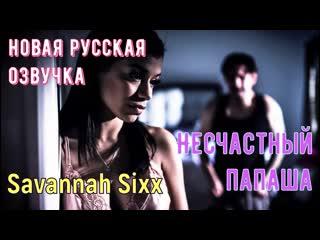 Savannah Sixx - Несчастный папаша (русские субтитры, big tits, brazzers, sex, porno, инцест, мамка, озвучка перевод на русском)
