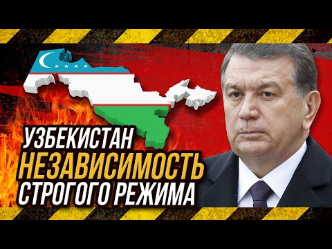 ✔УЗБЕКИСТАН - ЗОНА. UZ Каримов и Мирзиёев. Мафия и реформы Ташкент Самарканд Наманган