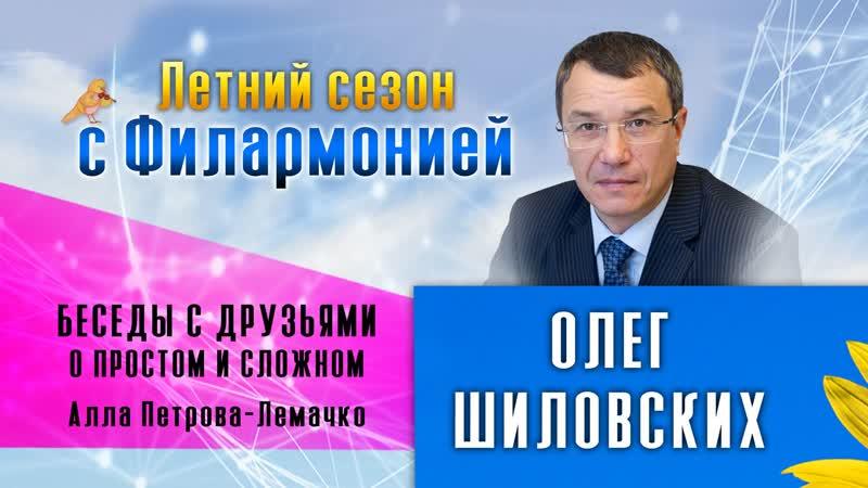 Беседы с друзьями о простом и сложном Олег Шиловских 2 июля 2020 года