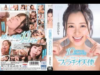 STARS - 251 Aozora Hikari