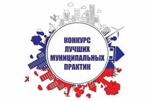 Муниципальные образования могут получить до 75 млн рублей за победу во Всероссийском конкурсе