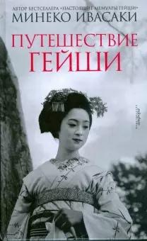 «Настоящие мемуары гейши» Минэко Ивасаки, изображение №2