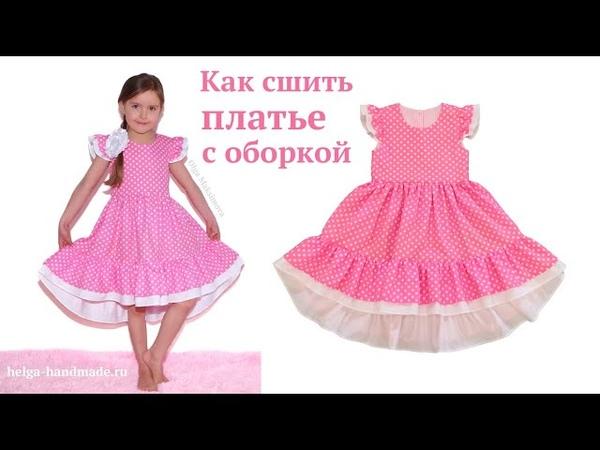 Детское платье с оборкой и рукавами крылышками Платье с перепадом длины DIY