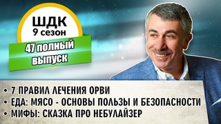 Школа доктора Комаровского - 9 сезон, 47 выпуск (полный выпуск)