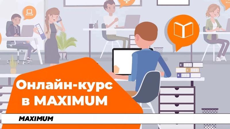 Что такое онлайн курс в MAXIMUM