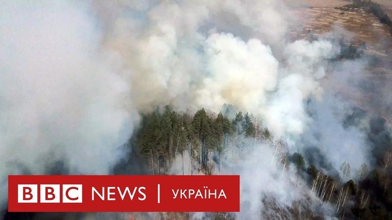 Чорнобиль і пожежі як горять ліси біля Чорнобильської зони
