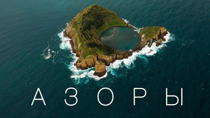 Азорские острова Зелёное чудо Атлантики Большой выпуск