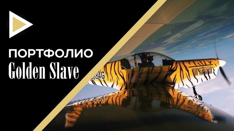 Портфолио Golden Slave Съёмка видео и 3D визуализация Имиджевый ролик