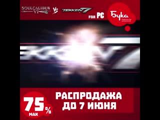 Soulcalibur VI vs Tekken 7  |  до 7 июня
