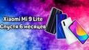 Xiaomi Mi 9 Lite - Спустя 6 месяцев