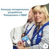 Педагогов приглашают к участию в конкурсе «Ежедневно с РДШ»