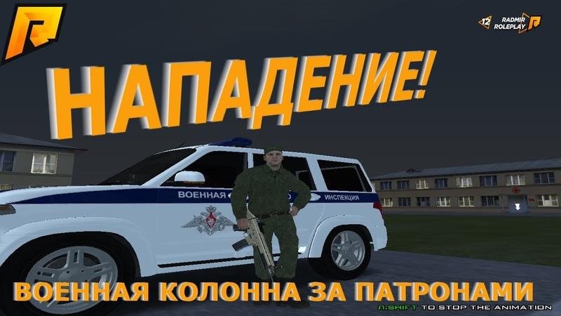 ЕДЕМ КОЛОННОЙ ЗА БОЕПРИПАСАМИ ОТБИЛИ НАПАДЕНИЕ Radmir Rp CRMP Криминальная Россия