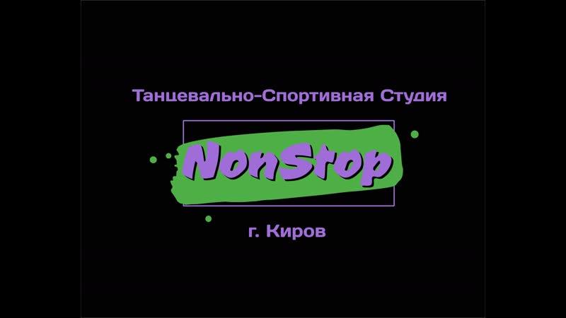 Танцевально Спортивная Студия NonStop г Киров Я улыбаюсь май 2019