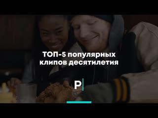 ТОП-5 популярных клипов десятилетия