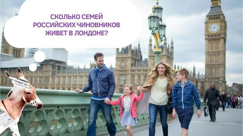 Сколько семей российских чиновников живет в Лондоне? | Уши Машут Ослом 45 (О. Матвейчев)