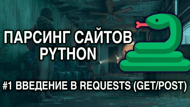 Парсинг сайтов PYTHON 1 REQUESTS ЗАПРОСЫ GET POST