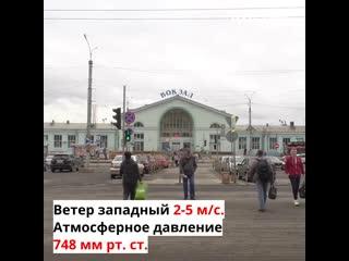 Прогноз погоды в Кирове на 26, 27 и 28 мая