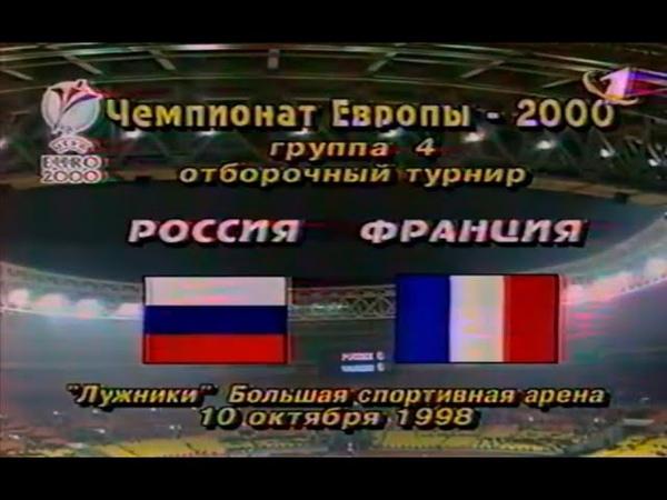 Россия vs Франция 10.10.1998 Russia - France