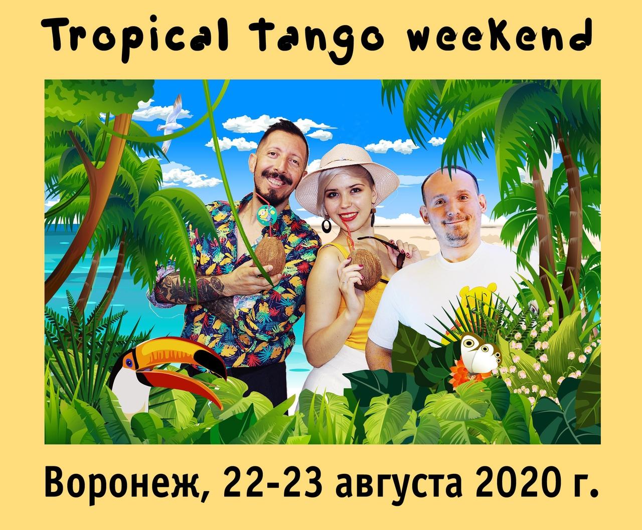 Афиша Воронеж Tropical tango-weekend в Воронеже