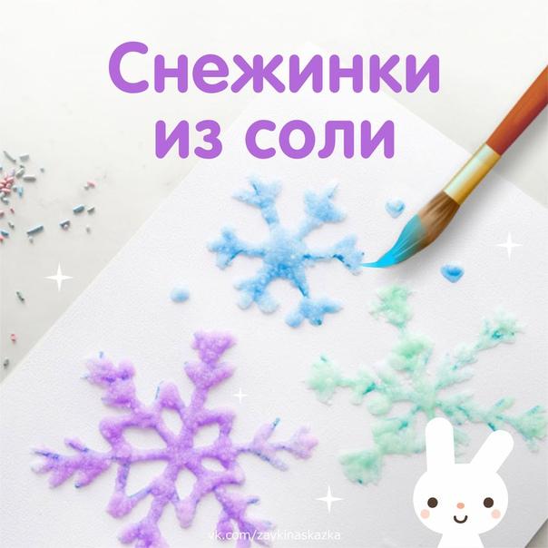 СНЕЖИНКИ ИЗ СОЛИ Нарисуйте снежинки на плотном листе бумаги или картона. Смажьте по контуру клеем ПВА. Посыпьте солью. Дайте высохнуть и стряхните лишнюю соль. Осталось промакнуть снежинки по