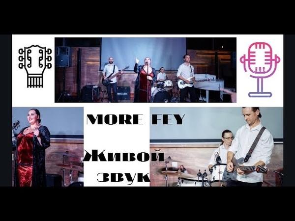 COVER BAND MORE FEY - Живой звук свадьба юбилей карпоратив новыйгод живойзвук музыканты кавер