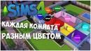 СТРОЮ ДОМ, В КОТОРОМ КАЖДАЯ КОМНАТА РАЗНОГО ЦВЕТА! - The Sims 4 Random Color Challenge