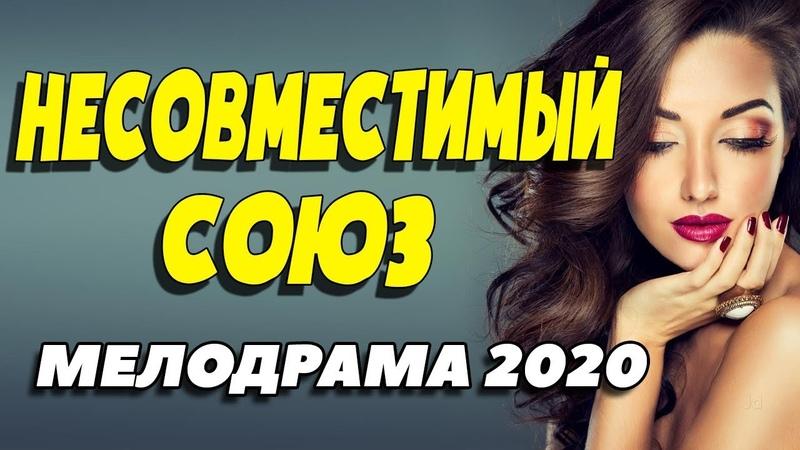 Простой фильм об идеальной любви - НЕСОВМЕСТИМЫЙ СОЮЗ / Русские мелодрамы новинки 2020