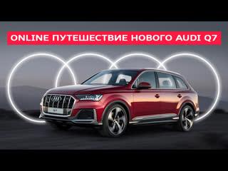 Online-путешествие нового Audi Q7. Серия 3.