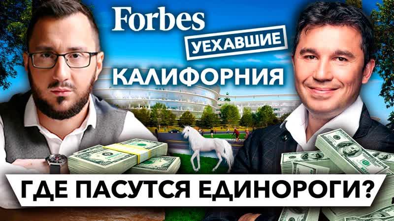 Как программист из Ташкента нашел ключ к успеху в Кремниевой Долине