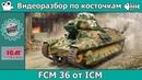 Разбор по косточкам FCM 36 от ICM арт. 35336