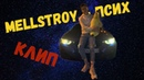 MellStroy - Псих (Клип)