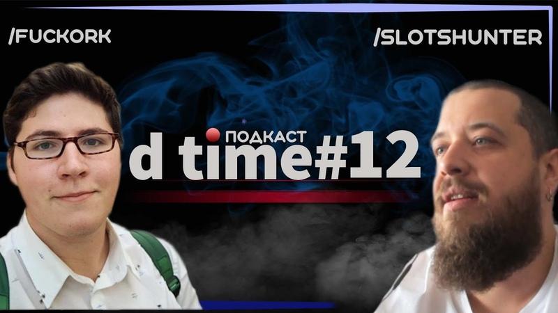 D TIME podcast 12 в гостях Иван F*ckork о заработках и условиях стримерах казино в реалиях 2к20