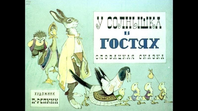 Диафильм У солнышка в гостях словацкая сказка