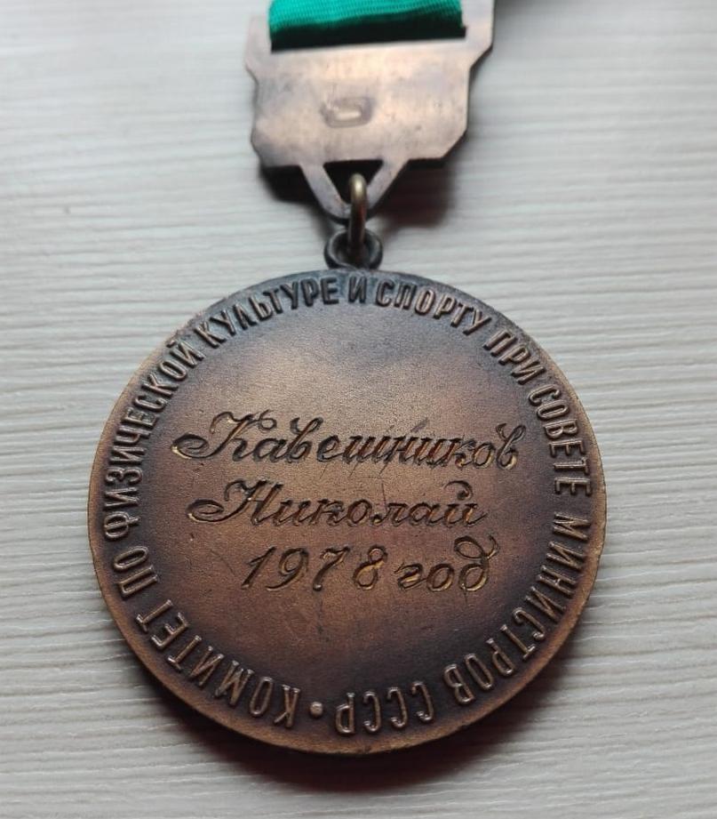 Николай Кавешников. Как проиграть в преферанс место в составе сборной СССР, изображение №5