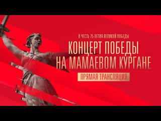 Концерт Победы на Мамаевом кургане. Прямая трансляция канала Россия