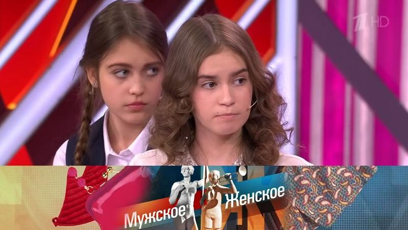 Сестры в бегах Мужское Женское Выпуск от 14 05 2020