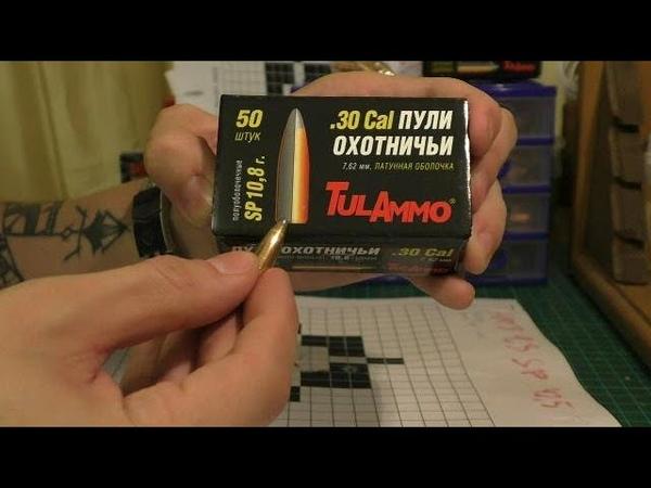 Бюджетный набор для снаряжения нарезных патронов Отстрел Пристрелка ATN x sight 4K