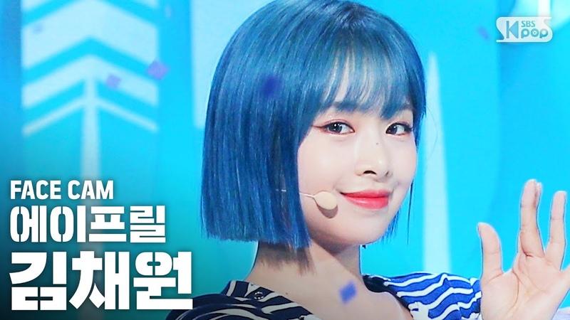 페이스캠4K 에이프릴 김채원 'Now or Never' April CHAEWON FaceCam │@SBS Inkigayo 2020 08 02