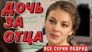 ВСЕ ИЩУТ ЭТУ МЕЛОДРАМУ - Дочь за отца все серии подряд русские мелодрамы сериалы новинки 2021