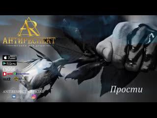 Премьера! Антиреспект - Прости (фан клип)