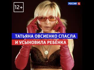Приёмный сын Татьяны Овсиенко — «Судьба человека с Борисом Корчевниковым» — Россия 1