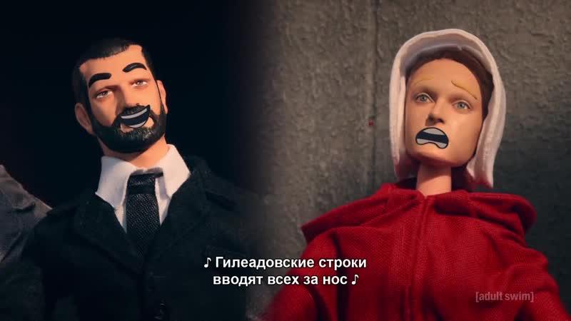 Рассказ Служанки из Робоцыпа
