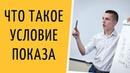 Что такое условие показа в Яндекс Директ. Условие показа в Метрике