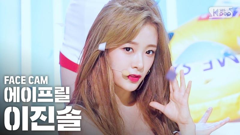 페이스캠4K 에이프릴 이진솔 'Now or Never' April JINSOL FaceCam │@SBS Inkigayo 2020 08 02