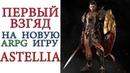 Astellia: Первый взгляд на НОВУЮ ARPG игру и стоит ли в нее играть