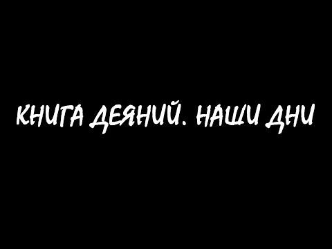 КНИГА ДЕЯНИЙ НАШИ ДНИ ФИЛЬМ JGLM RUSSIA