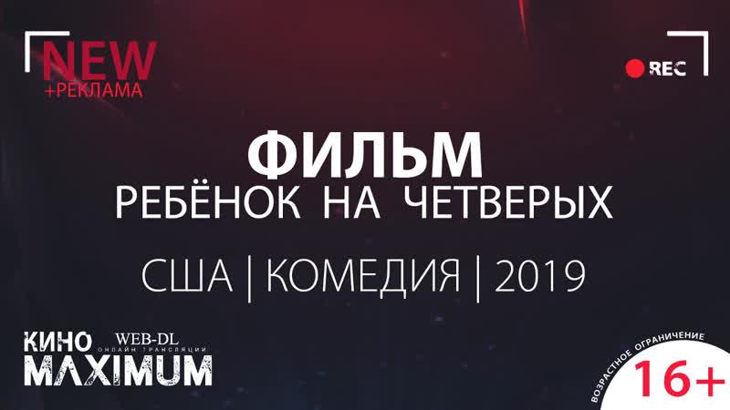 Кино Ребёнок на четверых 2019 Maximum